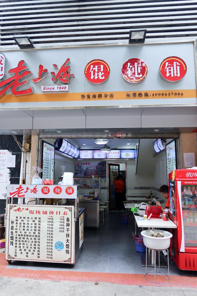 老上海 馄饨铺 华发南路分店