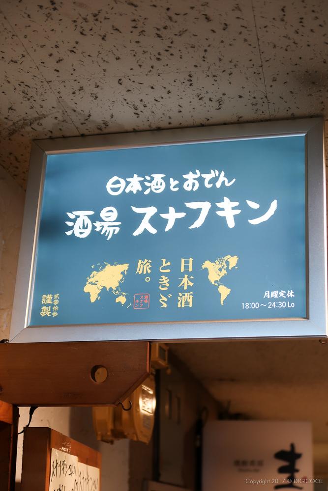 日本酒ときどき旅