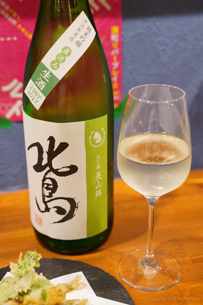 滋賀県 北島酒造 北島 純米吟醸 直汲み 美山錦