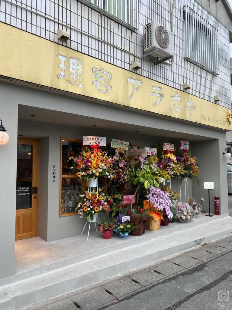 宮平料理店