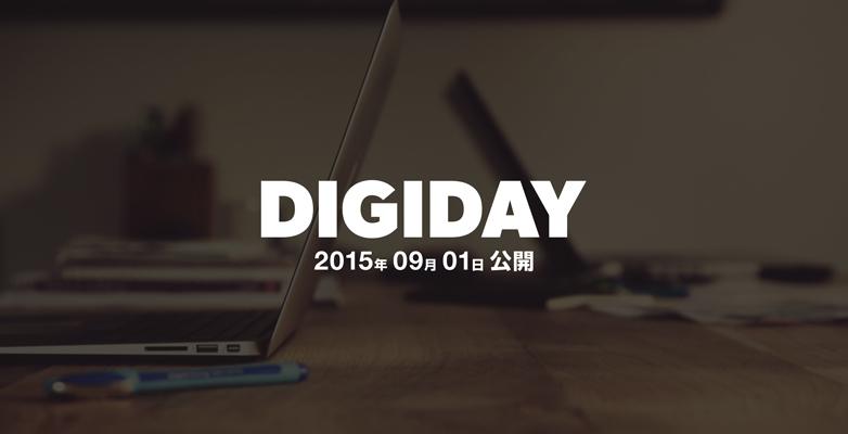 DIGIDAY[日本版]創刊にあたって