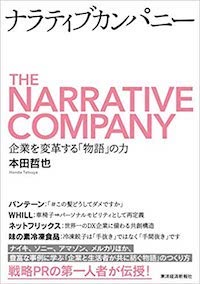 『ナラティブカンパニー 企業を変革する「物語」の力』(東洋経済新報社)