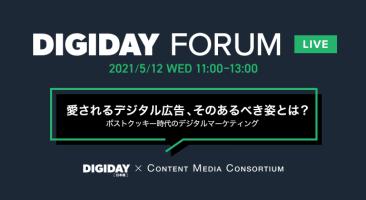 DIGIDAY FORUM LIVE:愛されるデジタル広告、そのあるべき姿とは? - ポストクッキー 時代のデジタルマーケティング