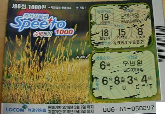 5만원 당첨 복권.