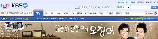 KBS 2 라디오 홈페이지의 혜은이 전현무의 오징어 타이틀.
