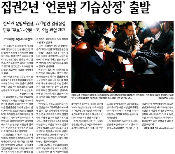 언론법 기습상정을 보도한 2009년 2월 26일 자 한겨레.