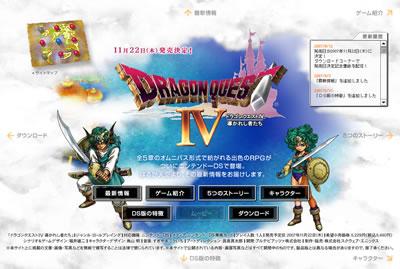DS「ドラゴンクエストIV 導かれし者たち」の発売日が11月22日に決定!