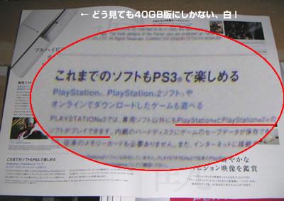 PS3、新パンフレットで大嘘