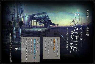 Wii廃墟探索RPG『FRAGILE~さよなら月の廃墟~』