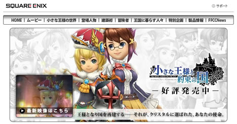 WiiWare「小さな王様 FFCC」追加コンテンツを発売
