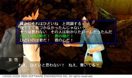 PSPで発売予定の『絶体絶命都市3』の選択肢がひどすぎる