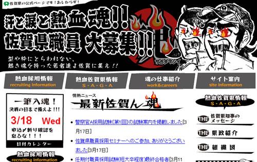 佐賀県の職員募集ページが熱血すぎて燃えに燃えている