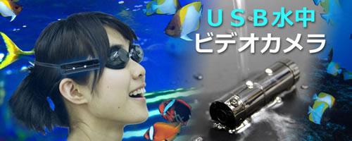 サンコー、わずか22グラムの超軽量USB水中ビデオカメラを発売