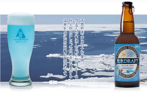 オホーツク海の流氷をイメージさせる青い発泡酒『流氷DRAFT』