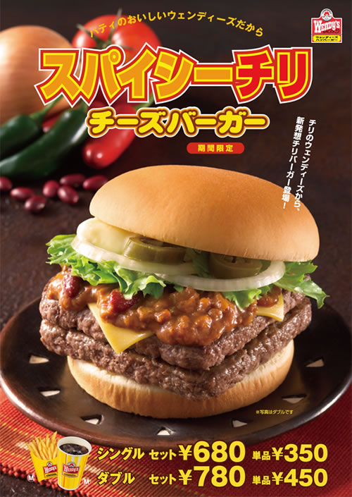 ウェンディーズの新製品『スパイシーチリチーズバーガー』は本当に辛かった