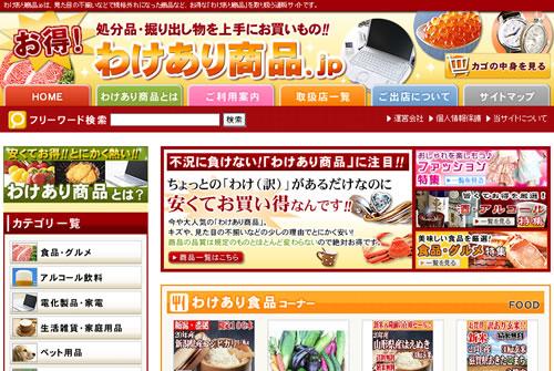不況の今だからこそ! わけありの商品専門の通販サイト『わけあり商品.jp』がオープン!