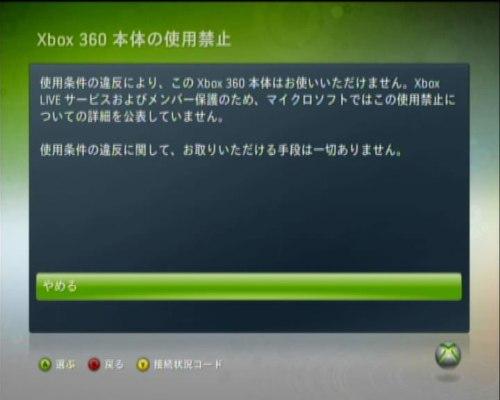 マイクロソフトが改造されたXbox 360本体をBAN。60万台のXboxが使用不可に?