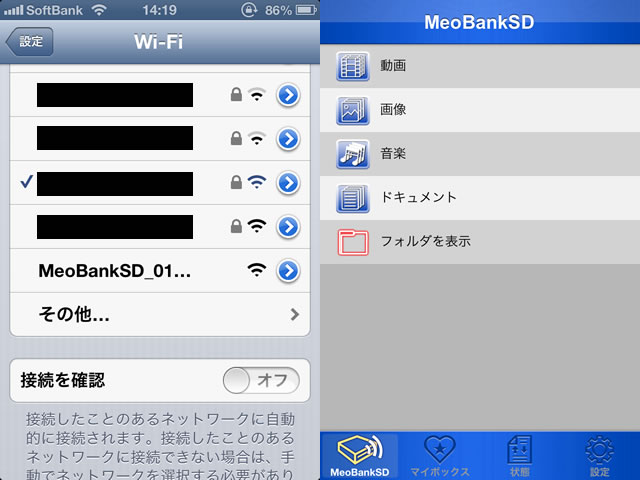 pr-wireless-cardreader-and-mobilerouter-meobanksd08