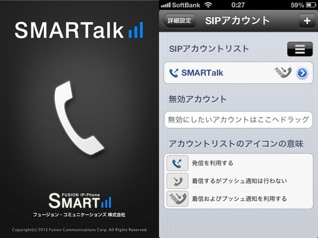 pr-review-iphone-app-fusion-smartalk02