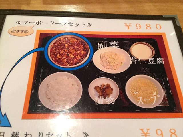 report-fukuoka-chaina-kitchen-mabo04