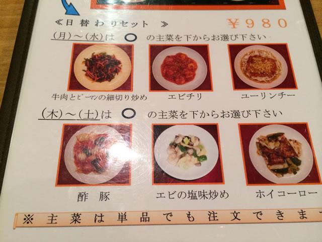 report-fukuoka-chaina-kitchen-mabo05