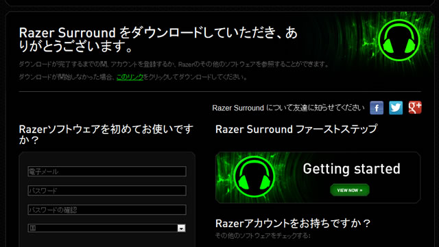 razer-surround-personalized-free-end-of-december02