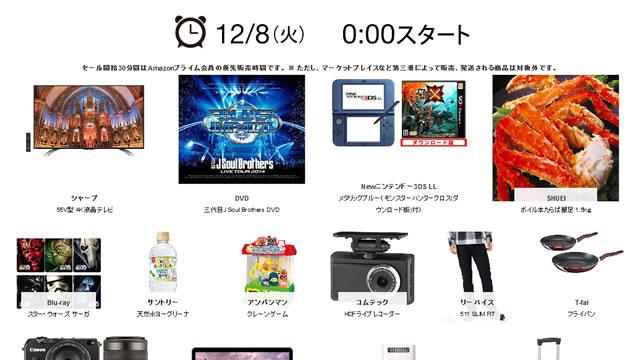2015-amazon-co-jp-cyber-monday-sale