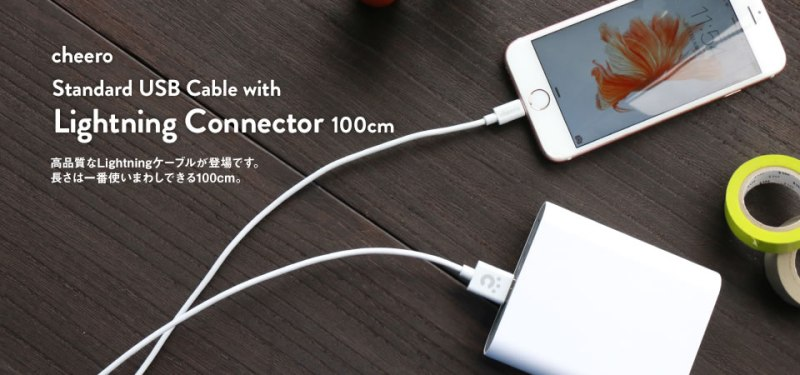 cheero-standard-lightning-cable-100cm-680yen01
