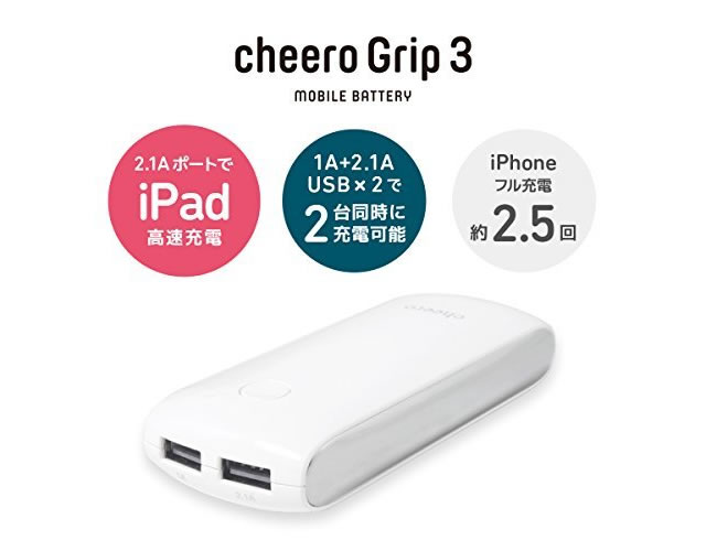 amazon-cheero-grip-3-5200mah-1980yen02