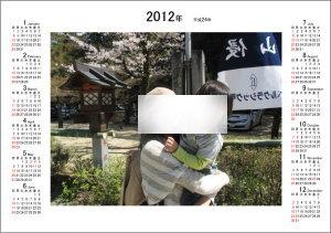 写真付きカレンダー作成