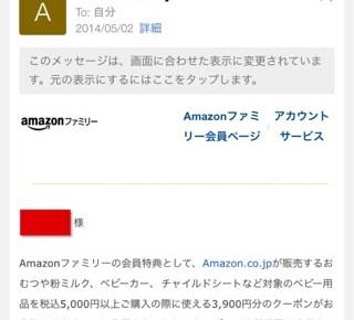 Amazon3900円クーポンのメール