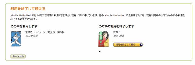 Kindle Unlimitedが読めるのは一度に10冊まで