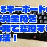 ウィンドウズ windows10 USキーボード 英字キーボード 変換 半角全角