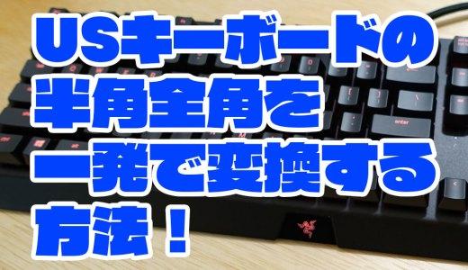英字キーボードのWindows10で1キーで全角/半角を切り替えカスタマイズ