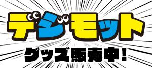 suzuri スズリ デジモット