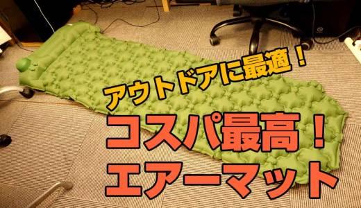 アウトドアや簡易睡眠に最適コスパ最強のエアーマット!