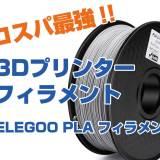 ELEGOO PLA 3Dプリンターフィラメント