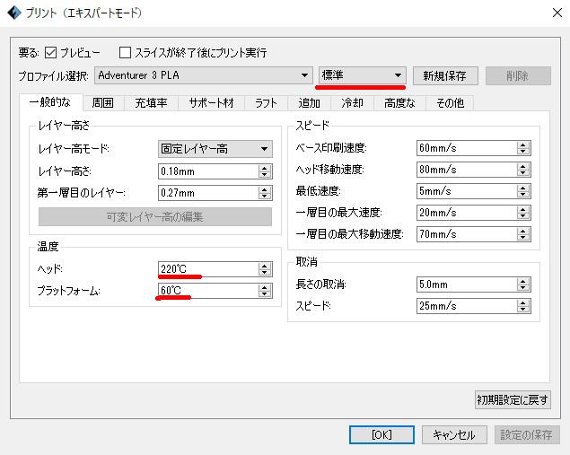 3Dプリンター フラッシュフォージ flashforge flashprint