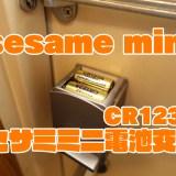 sesami mini セサミミニ スマートロック 東芝 Panasonic