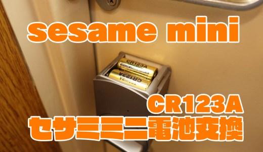 スマートロックsesame mini(セサミミニ)の電池を変えてみた。