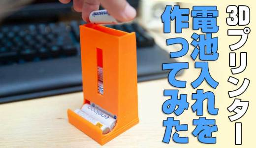 Shaper3Dでモデリング。3DプリンターFlashforge Adventure3で電池入れを作ってみる。