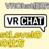 VRChat Trustlevel トラストレベル 信用レベル