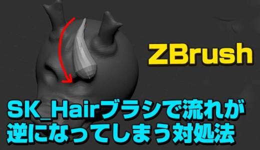 3Dモデリングソフト ZBrushのカスタムブラシ SK_Hairのブラシの流れが逆になる時の対処法