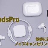 Apple AirPodsPro 散歩 ウオーキング