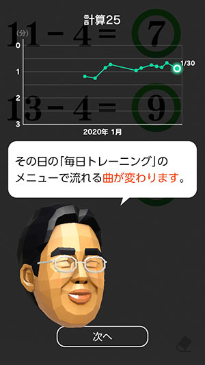 Nintendo Switchの脳トレ