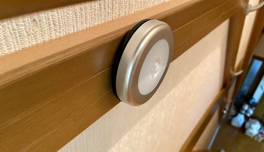 格安の小型LED人感センサーライトがめちゃくちゃ便利!