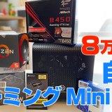 自作ゲーミングPC mini-itx