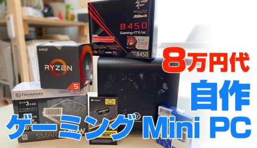 10万円給付金で作ろう!8万円代でMini-Itxでコスパ優先小型ゲーミングパソコンを組んでみた。