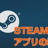 steamのアプリの場所