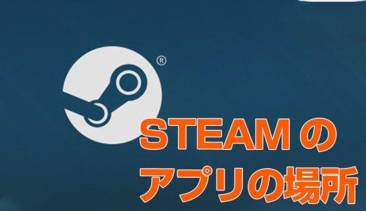 steamで購入したアプリをタスクバーに登録する方法